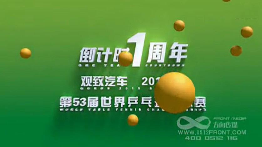 第53届世界乒乓球锦标赛--片头